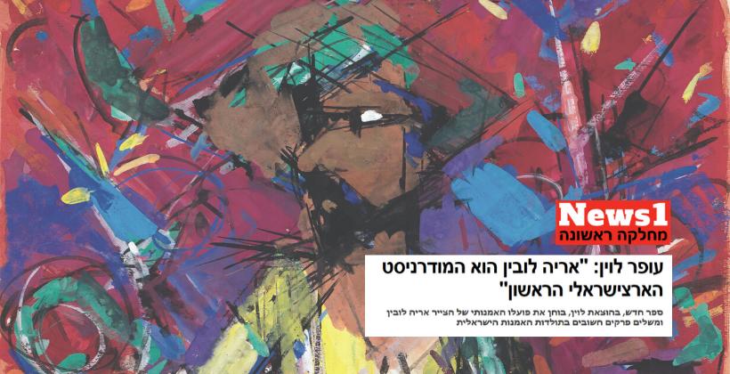 Ofer Levin - Israeli Art
