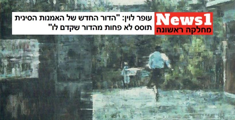 Ofer Levin - News1