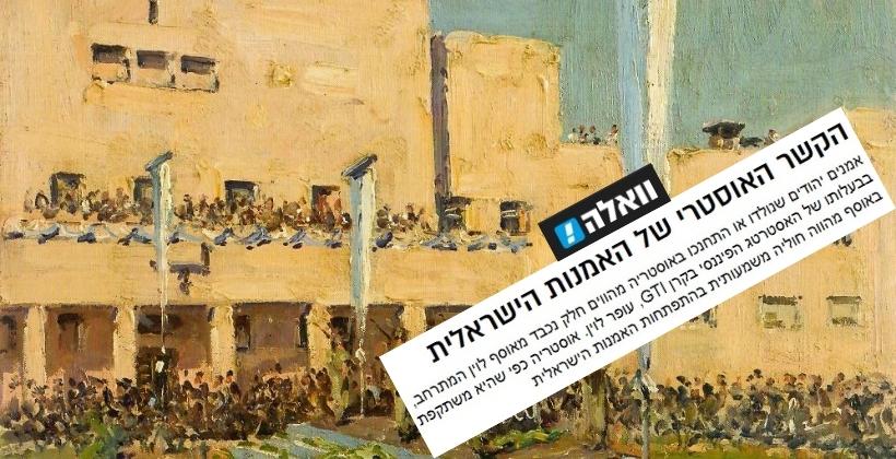 עופר לוין באתר וואלה: הקשר האוסטרי לאמנות הישראלית