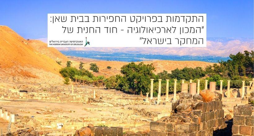 עופר לוין - חפירות בית שאן