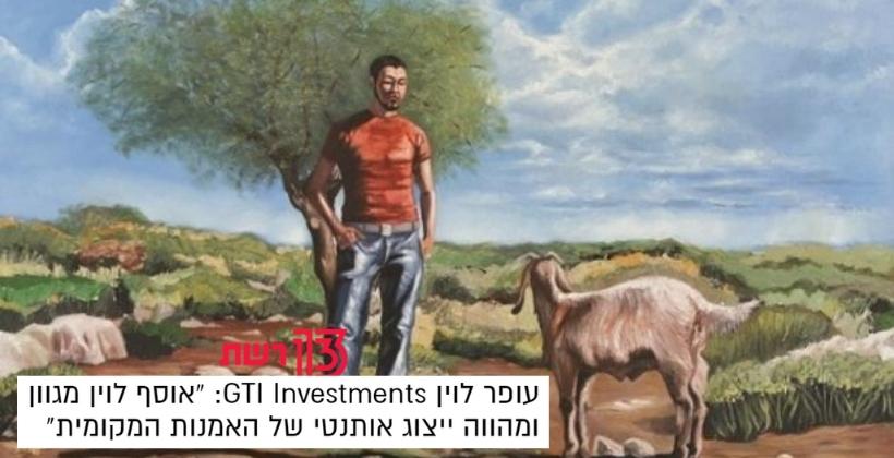 עופר לוין - רשת 13